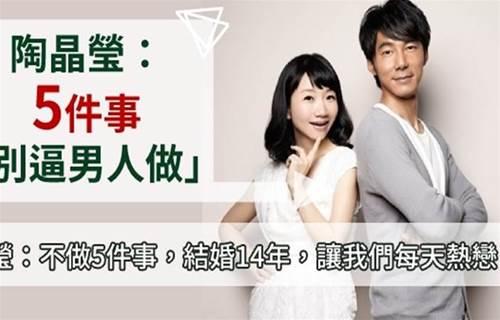 結婚14年每天仍熱戀~陶晶瑩分享5件事「別逼男人做」超有智慧~