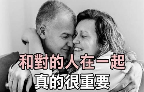 女人請記住:和對的人在一起,真的很重要!