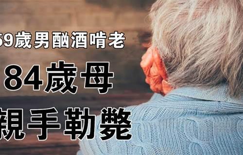不滿失業兒啃老!84歲老母用電線勒斃酒醉59歲長子